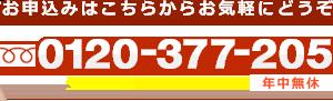 名古屋の不用品回収のお問い合わせ