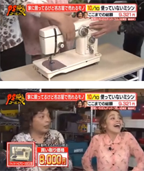 不用品回収テレビ収財