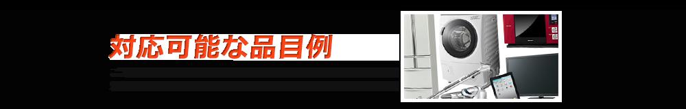 出張回収センター対応可能な品目例-愛知県名古屋市