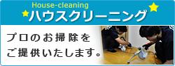 プロのお掃除をご提供いたします|ハウスクリーニング